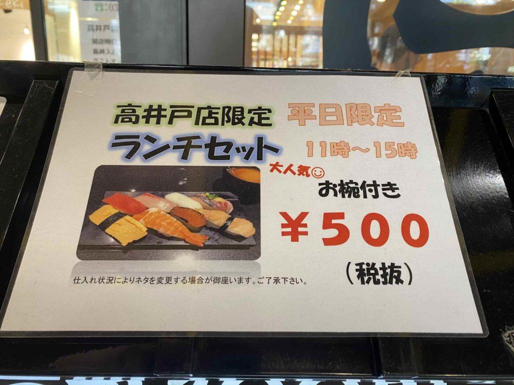 寿司 鬼越 ランチ みどり 鬼越 ランチ